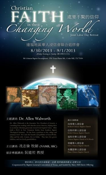 2013 DFWCBC Retreat Poster_s