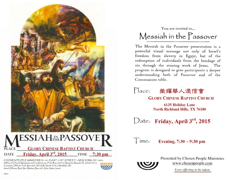 150403 Invitation_Messiah in the Passover