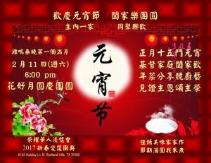 170211-full-moon-festival