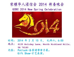 2014 New Spring Celebration