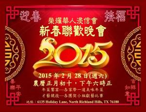 2015NewYearFestival