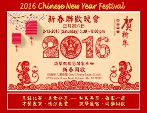 2016 New Year Festival