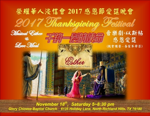 Poster 2017 Thanksgiving_S