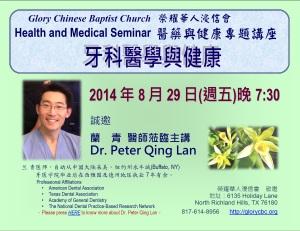 140829 Dr. Lan Medical Seminar