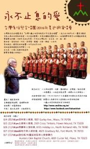 160801-07 LiuKUie Choir_Ch