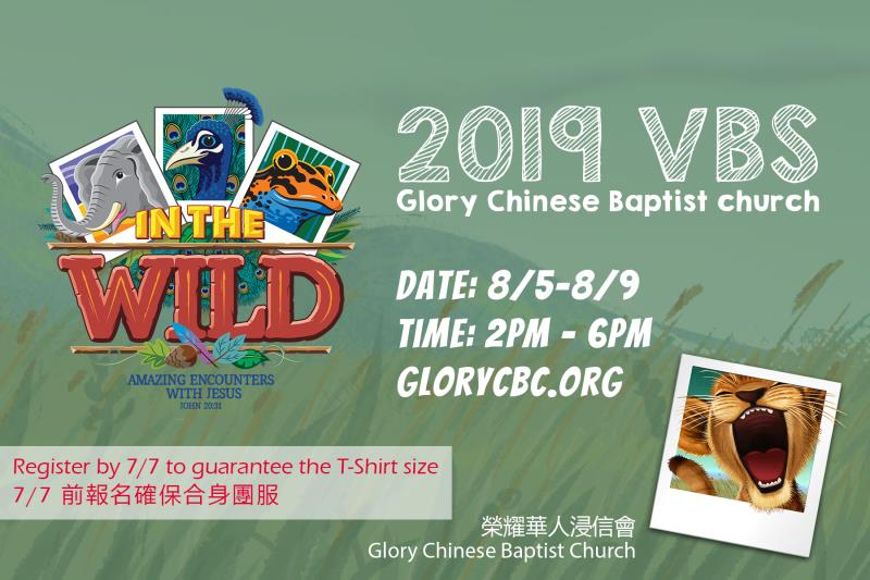2019 VBS_s